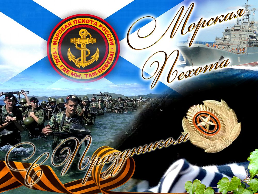 Славный путь русской морской пехоты