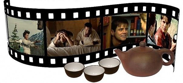 Чай и кино