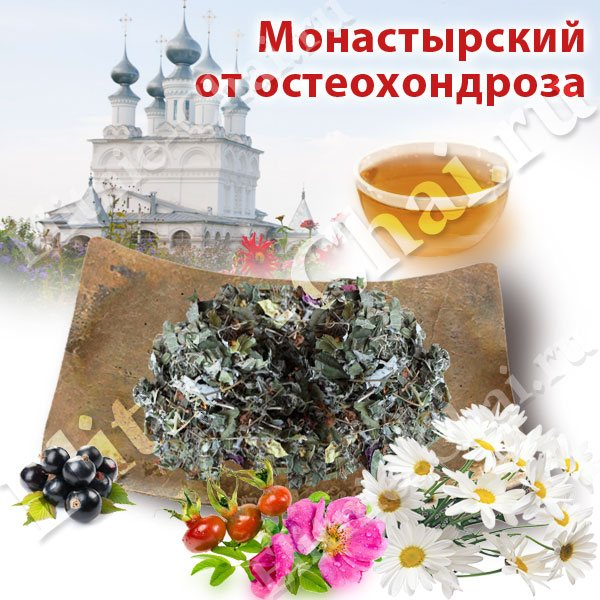 состав чая монастырский сбор для похудения