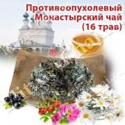 Противоопухолевый Монастырский чай