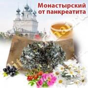 Монастырский чай от панкреатита