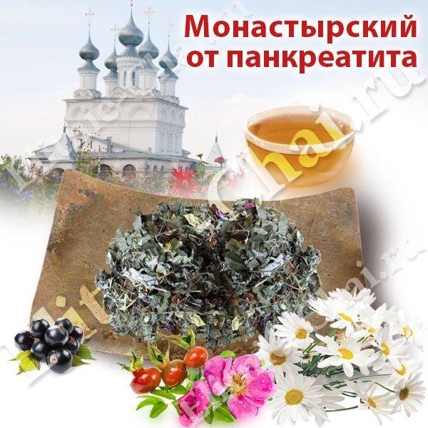 Монастырский чай купить в Москве от алкоголизма кодирование от алкоголизма сколько держится в организме