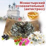Монастырский успокоительный чай (антистресс)