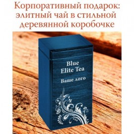 Корпоративный подарок «Подарочный ларец с чаем ELITE TEA» (подарок с брендированием)