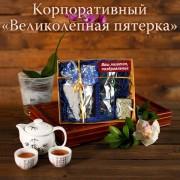 Корпоративный подарок «Великолепная пятерка»
