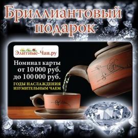 Бриллиантовый подарок: Чайная VIP КАРТА с номиналом от 10 тыс. руб. до 100 тыс. руб.