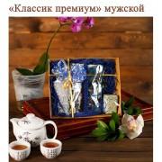 Набор элитного чая «Классик премиум» (мужской)