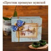 Набор элитного чая «Престиж премиум» (мужской)