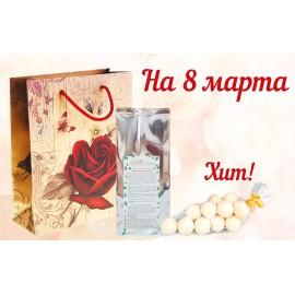 Подарочный набор на 8 марта «Комплимент женский» (вес подарка 150 грамм)