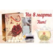 Корпоративный подарок на 8 марта: Подарочный набор на 8 марта «Комплимент женский премиум» (вес подарка 300 грамм, подарок с брендированием)