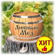 Алтайский эко-мед Липовый 0,5 кг, в деревянном бочонке, размер 10 см на 12 см