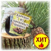 Эко-Варенье из Сосновых шишек высокой категории качества, 350 гр
