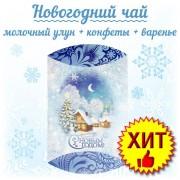 Новогодний чай 2019 с конфетами и вареньем из сосновых шишек (вес подарка 300 грамм)