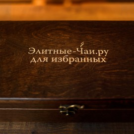 Корпоративный подарок «Подарочный ларец с чаем ELITE TEABOX PREMIUM» (подарок с брендированием)