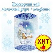 Корпоративный подарок на Новый Год: Новогодний чай 2019 с конфетами (вес подарка 150 грамм, подарок с брендированием)
