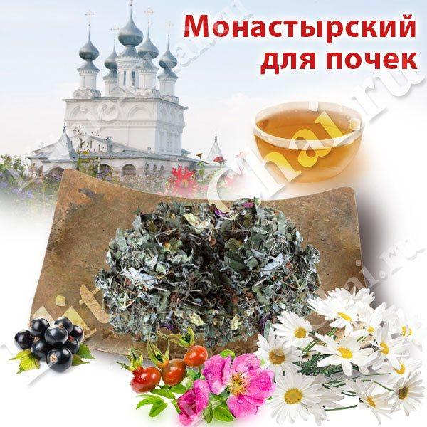 Купите Монастырский чай для почек, цена от 590 р. в интернет ...