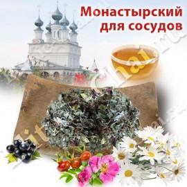 Монастырский чай для сосудов и сердца (с гинкго билоба)