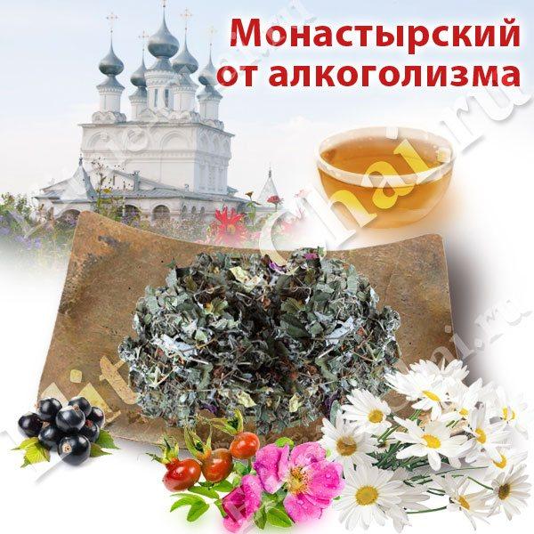 Где купить монастырский чай от алкоголизма в кирове одержание духом алкоголизма