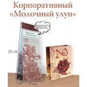 Корпоративный подарок Молочный улун «Молочные реки» (подарок с брендированием)