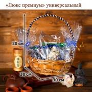 Набор элитного чая «Люкс премиум» (универсальный)