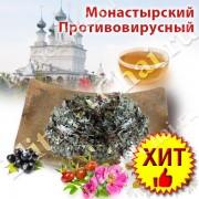 Противовирусный Монастырский чай