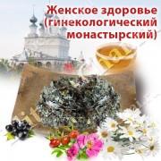 Женское здоровье (гинекологический монастырский чай)