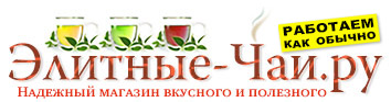 Интернет-магазин Элитные-Чаи.ру