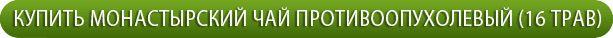 Купить Противоопухолевый Монастырский чай (16 трав)