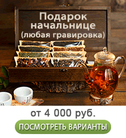 Подарок женщине руководителью официальный сайт бизнес-подарок мужчине у которого все ест