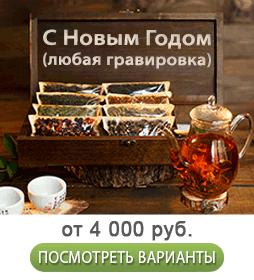 Подарите на Новый год полезный чай и проявите заботу о тех, кто вам дорог