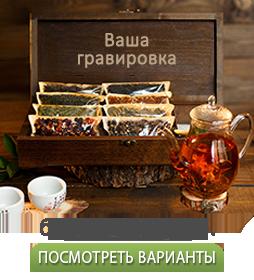 Какой выбрать чай в подарок - Gurman