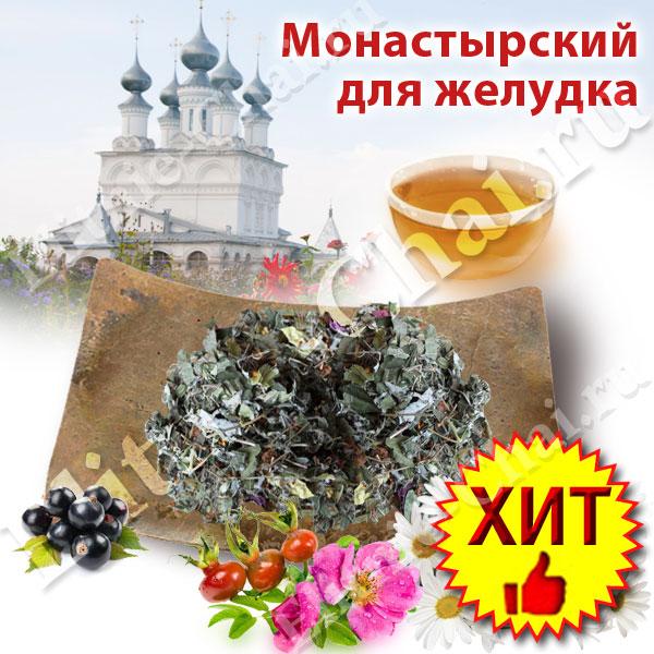 Монастырский чай Желудочный